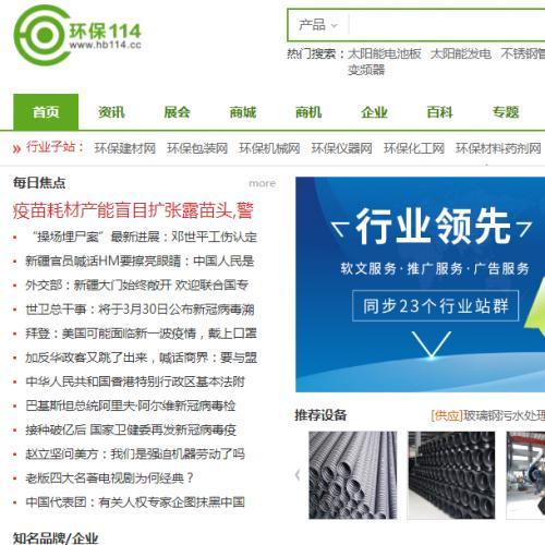 有运营收益中的环保行业门户网站出售
