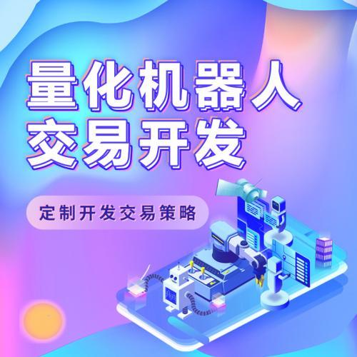bi掌柜量化交易机器人系统开发源码ai自动化交易软件智能app定制