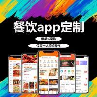 微信小程序定制开发点餐饮模板直播商城社区外卖公众号源代码团购