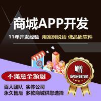 商城app定制开发制作微信小程序拼团公众号跑腿源码软件管理系统