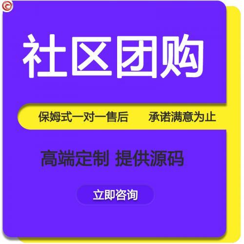 社区团购小程序开发定制系统分销电商微信公众号设计商城app