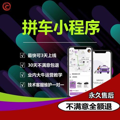 拼车app开发定制作商城教育同城社区团购设计模板源码微信小程序