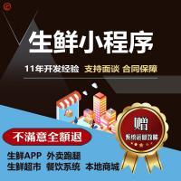 生鲜商城app开发定制作外卖社区团购公众号源代码微信小程序系统