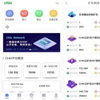 chia分币系统/矿机app源码/分销商城/矿机app/起亚分币挖矿app/FIL/BBZ/PHA
