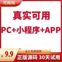 2021正版php个人电商源码彼岸有客免授权购物商城项目源码小程序app免费更新
