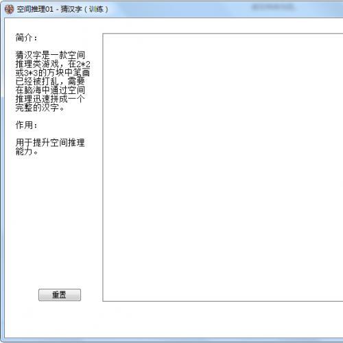 空间推理01-猜汉字(益智类,原创,源代码)