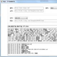 MVS_PaChong(天气数据,爬虫,原创,源代码)