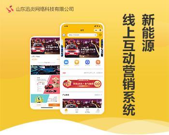 【迅炎科技】新能源电动汽车线上互动营销平台