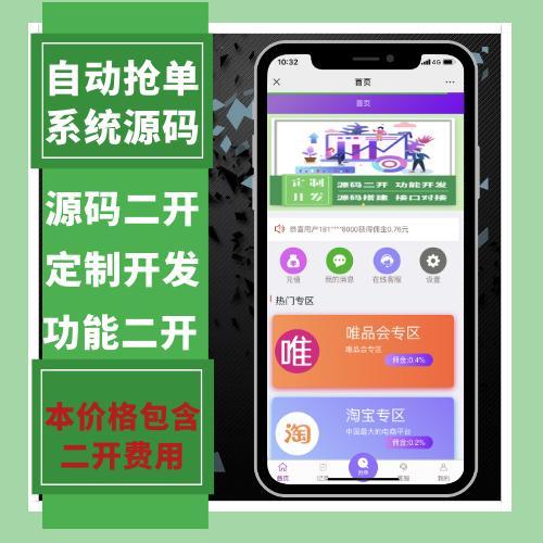 【迅炎科技】(包含二开费用)淘宝京东自动抢单系统(承接:源码二开、定制开发)