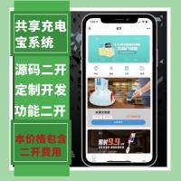 【迅炎软件】(包含二开费用)共享充电宝租赁系统(承接:开发定制)