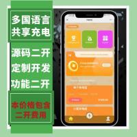 【多语言】(包含二开费用)共享充电宝租赁系统(承接:开发定制)