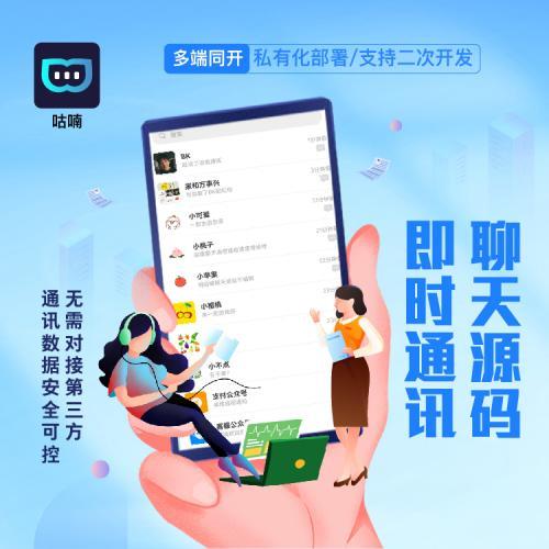 IM聊天/即时通讯/社交/私有化/app部署/群聊/单聊/红包/源码搭建