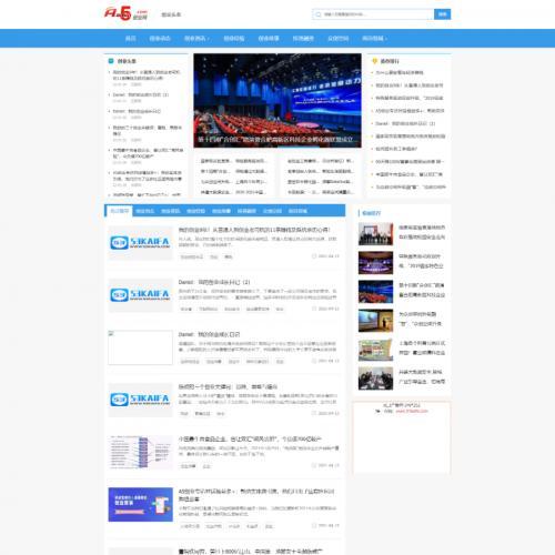 53KaiFa仿《A5创业网》大气资讯新闻网站模板