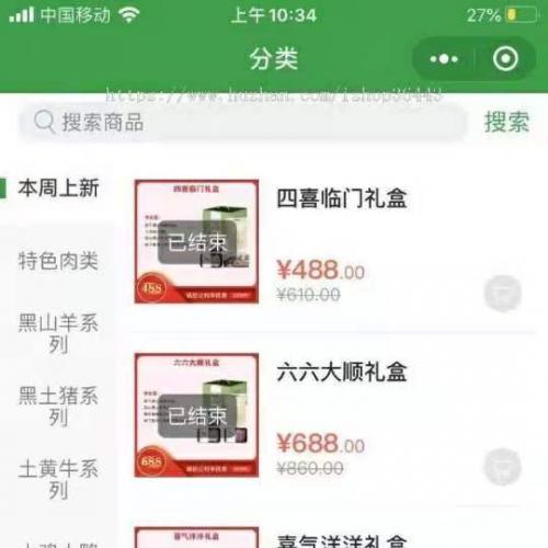 独立版狮子鱼16.0.2社区团购直播小程序商城+团长功能+接龙分销+拼团秒杀