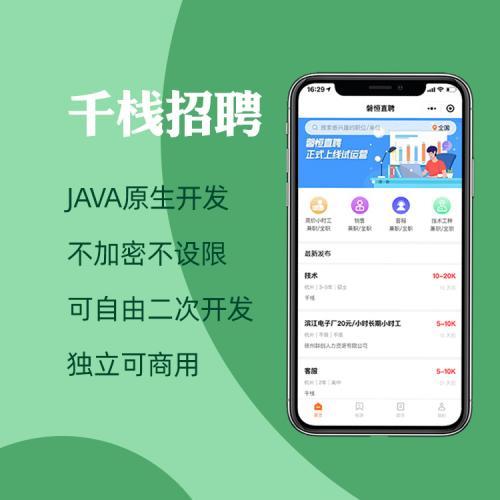 java springboot 招聘小程序/人力资源 源码部署