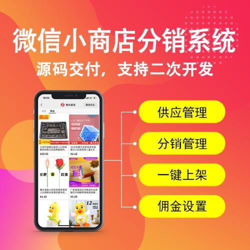 智拉科技短视频直播供货分销系统打通微信视频号/抖音小店/快手小店
