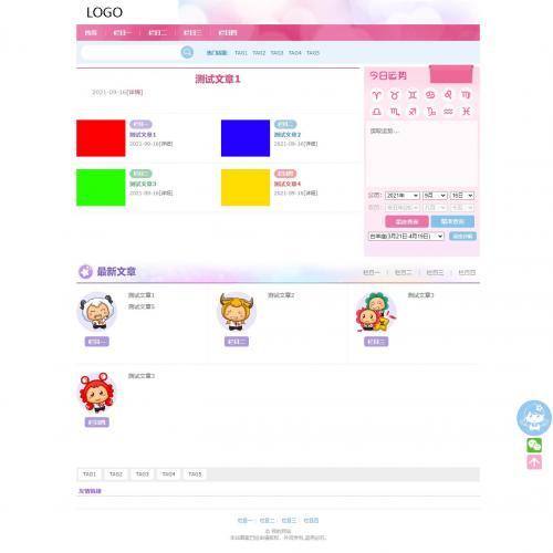 织梦原创模板-粉红色公司企业-资讯博客模板网站源码