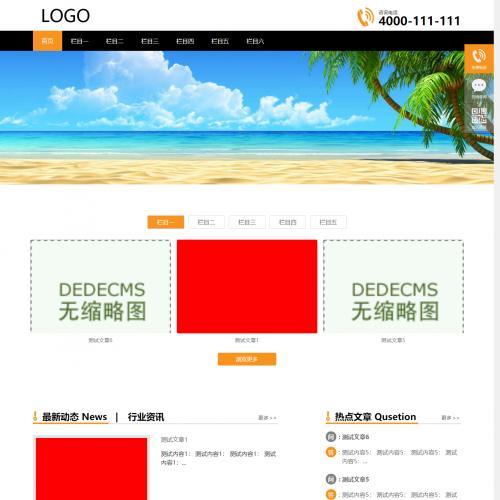 织梦原创模板-橙色科技公司企业站网站源码