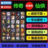 百款传奇,仙侠手游运营完整版游戏制作传奇游戏一条龙搭建开发