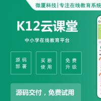 K12在线教育系统源码,在线教育APP,在线教育系统开发,在线教育平台源码,在线教育网站源码
