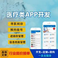 医疗APP开发定制医疗小程序预约门诊开发医院医疗软件系统