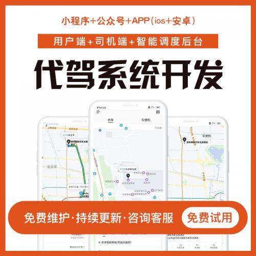 代驾小程序系统开发拼车顺风车软件app货运二手车定制作源码