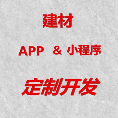 建材商城装修小程序开发家装装潢app开发家装装潢软件开发定制
