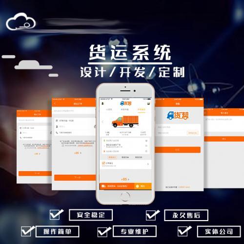 货运app开发制作 物流app软件开发拼车货网约车app系统定制搭建