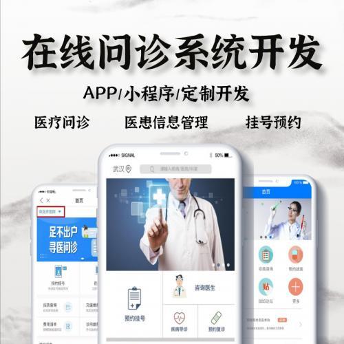 医院APP软件定制排队预约小程序开发在线问诊公众号医疗管理系统