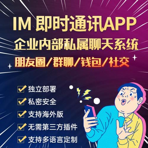 App开发/防爱聊即时通讯系统源码/语音视频聊天/聊天社交平台