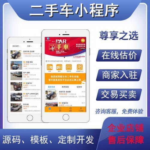 二手车车源发布在线估价商城交易平台系统小程序定制开发模板源码