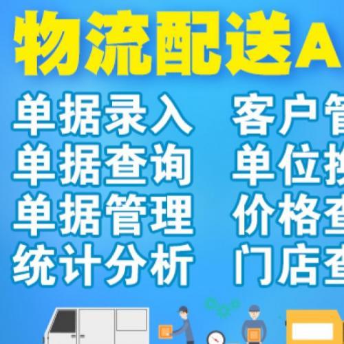运输物流APP交通专线同城配送货物运送物流下单APP软件开发定制