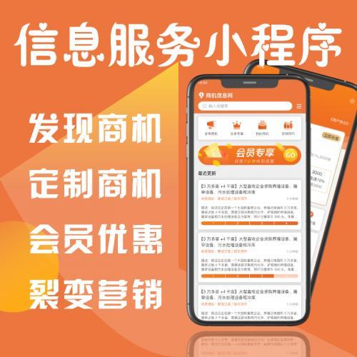 公众号信息买卖源码-出售信息服务平台