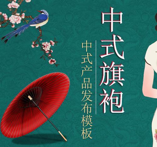 中式旗袍新产品发布会PPT模板