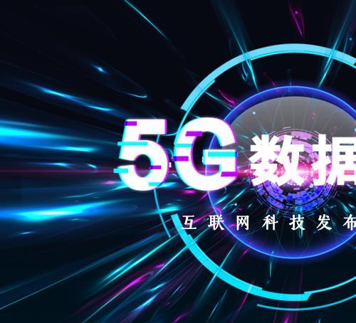5G数据时代互联网科技发布会ppt模板带音乐