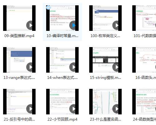 Android Kotlin开发小白入门到精通全套视频课程