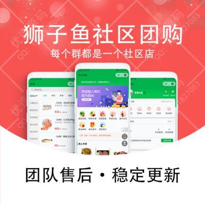 狮子鱼社区团购php小程序源码成语接龙直播开源源码