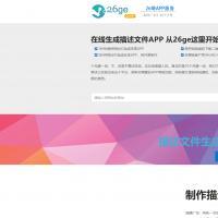 26ge在线生成描述文件APP+安卓IOS在线打包系统+支持绿签网站打包APP+手机网站转APP