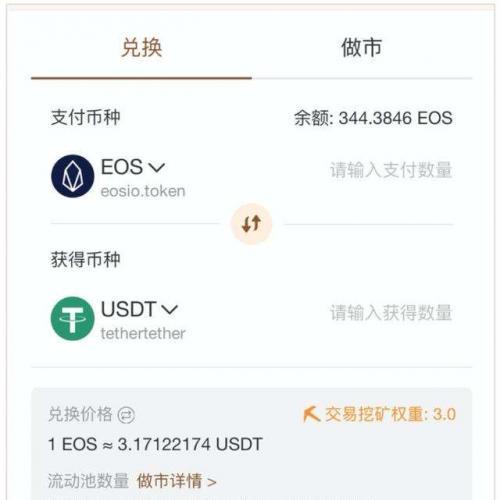 USDT跨境支付系统源码