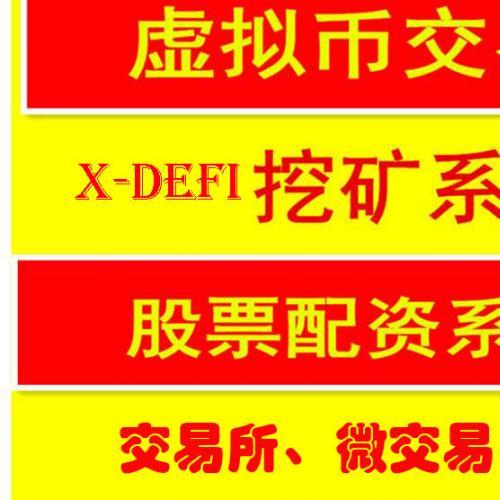 X-defi挖矿系统源码(开发)