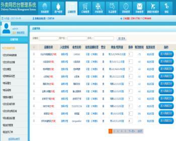 最新外卖人订餐8.5源码 (PC+WAP+微信订餐)