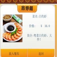 JAVA EE MVC架构餐饮管理系统源码