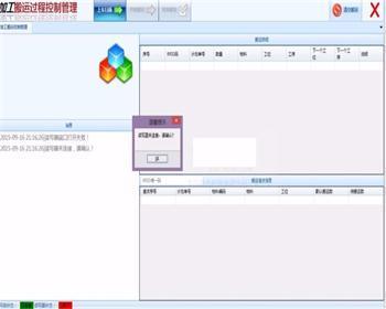 MES加工装配模拟系统源码