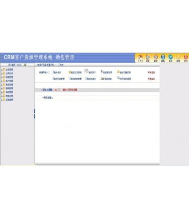 小型CRM源码 CRM客户关系管理系统源码