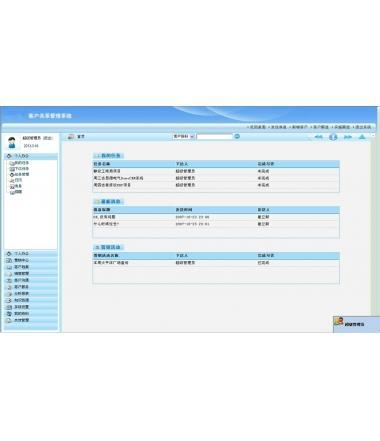 新版CRM系统源码
