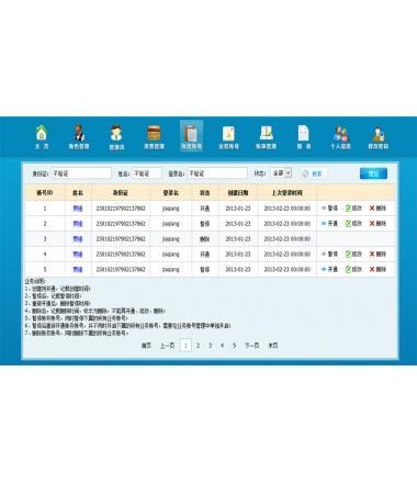 JAVA移动联通电信计费管理系统源码