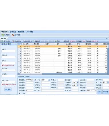 小区物业管理系统源码