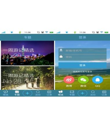 Android旅游APP源码