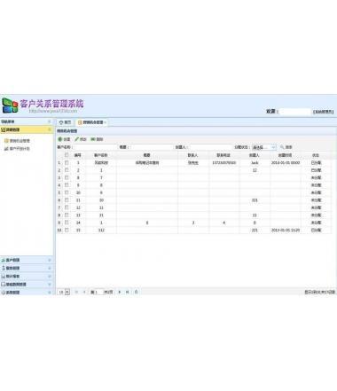 java客户管理系统源码CRM源码