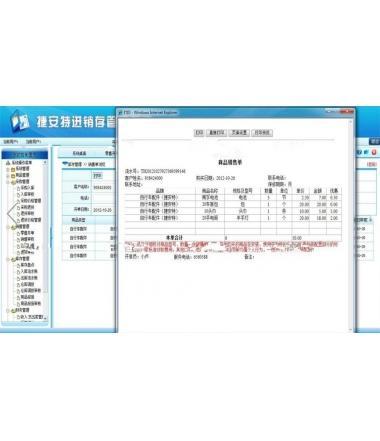 ASP.NET网络进销存管理系统源码 进销存源码